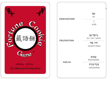 The Fortune Cookie Game - Hebrew Version