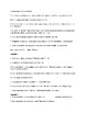 The Giver (El Dador) Comprehension Questions and Answers SPANISH