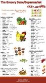 The Grocery Store/Supermarket (بقالة\سوبر ماركت) Reference Sheet