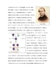 The HIstory of Genetics from Darwin to Mendel