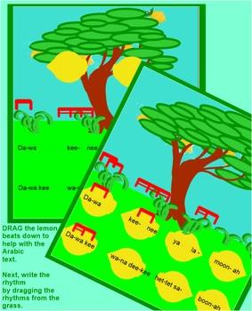 The Lemon Spinning Song ~ Egyptian Folk Song~ SMARTBOARD ~ mi-re-low la