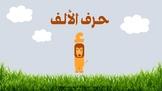 The Letter (Alif) in the Arabic Alphabet - PowerPoint Slideshow حرف الألف