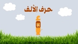 The Letter (Alif) in the Arabic Alphabet - PowerPoint Slid