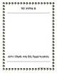 The Lorax Truffula Tree Tissue Paper Craftivity