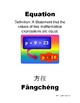The Number System Word Wall-English to Chinese