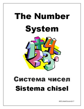 The Number System Word Wall-English to Russian