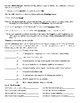 The Open Window by Saki H H Munro Vocabulary Worksheet and KEY