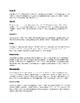 The Romany: Centuries of Discrimination - Vocabulary List