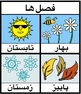 The Seasons in Farsi Posters and Printables