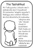 The Tashahhud binder/folder insert
