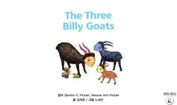 The Three Billy Goats Gruff storybook