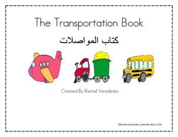 The Transportation Book- Bilingual English and Arabic