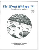 """The World Without """"F"""" Bilingual Hmong/English Version"""