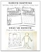 The Worst Best Friend- Behavior Basics Book Club