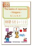 The basics of Japanese -Hiragana- a,i,u,e,o