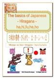 The basics of Japanese -Hiragana- ha,hi,fu,he,ho