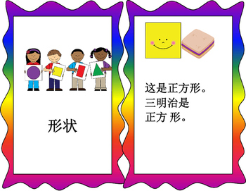 Mandarin Chinese shape unit reading The book of shape (Chi