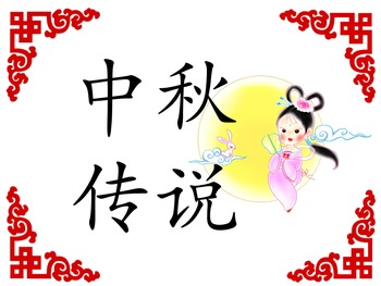 The legend of Mid-autumn Festival in Chinese and English 中