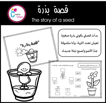 The story of a seed- Black-White and colored version