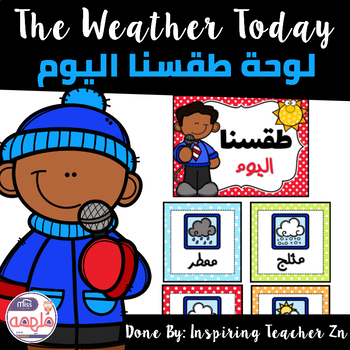 The weather Today - طقسنا اليوم