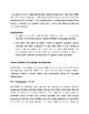 Theories of Language Development