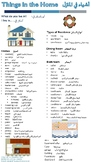 Things in the Home (أشياء في المنزل) Reference Sheet