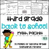Third Grade Back to School Math Packet -Second Grade Standards Review {NO PREP}