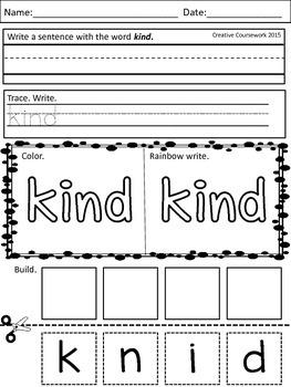 Third Grade Sight Word Morning Work Set 2