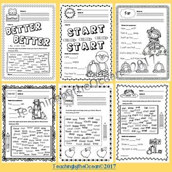 Third Grade Sight Words Activities - Fall Themed