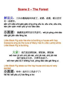Three Little Pigs Chinese Drama Play Script 三只小猪