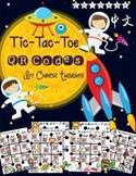 Tic Tac Toe QR Codes Math Station-Chinese