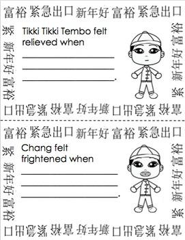 Tikki Tikki Tembo STEM STEAM Challenge + Literacy Activities Chinese New Year