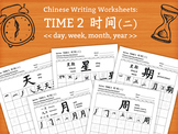 Time 2: day,week,month,year - Chinese writing worksheets 24 pages DIY printable