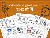 Time - Chinese writing worksheets 22 pages DIY printable