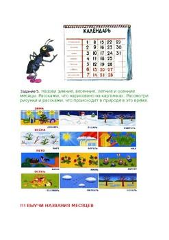 Time/Seasons/Months/Days of the Week Изучаем время