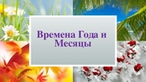 Time of year and seasons - Russian Language teaching presentation
