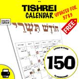 Tishrei Calendar