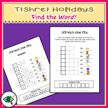 Jewish Tishrei holidays image crosswords Hebrew      חגי תשרי תשבצי ציורים