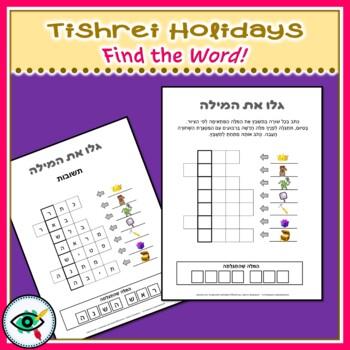 Jewish Tishrei holidays games Hebrew