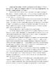 To Kill a Mockingbird Argument Writing