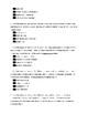 To Kill a Mockingbird Literature Test Questions (Keystone)