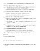 To Kill a Mockingbird Test and Detailed Answer Key