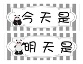 Today, Tomorrow, Yesterday Bulletin Board Calendar Math Chinese Flash Crads