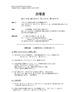 Free Japanese Game: Tongue Twister - Japanese (Aka PJ) w/日本語&English instruction