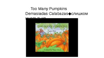 Too Many Pumpkins for English Language Learners Power Point Slides