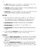 Top 100 Facts for ELA (5th Grade)