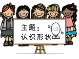 Topic learning:Shapes in Chinese 认识形状(简体)