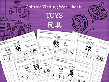 Toys - Chinese writing activity worksheets 36 + 4 colouring sheets printable