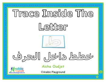 Trace Inside The Letter