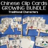 Traditional Chinese Clip Card Bundle